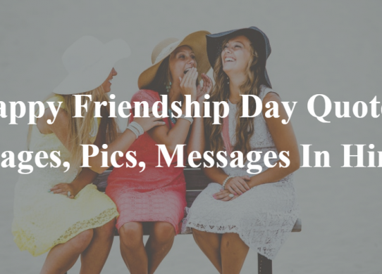 Happy Friendship Day Quotes, Images, Pics, Messages In Hindi